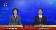 宁夏新闻联播(卫视)-20210313