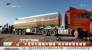 半挂车与槽罐车相撞 吴忠消防紧急救援-20210305