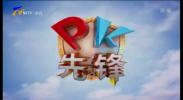 pk先锋-20210302