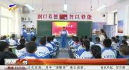 """灵武市:""""小小花朵""""课堂趣学党史-20210318"""