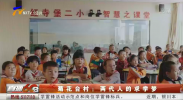 菊花台村:两代人的求学梦-20210304