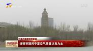 清明节期间宁夏空气质量以良为主-20210331