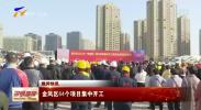 晚间快讯丨金凤区64个项目集中开工-20210311