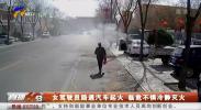 女驾驶员路遇汽车起火 临危不惧冷静灭火-20210305