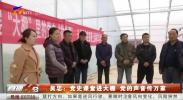 吴忠:党史课堂进大棚 党的声音传万家-20210318