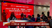 """2021年第七届""""迎新春""""全区群众书法绘画摄影大赛结果揭晓-20210321"""