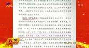 """""""两高""""报告多处点赞宁夏-20210310"""