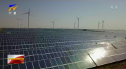 宁夏力争2021年末清洁能源装机规模达到3000万千瓦-20210313