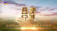 品牌宁夏-20210305