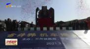 """""""雷锋号""""机车入驻宁钢集团-20210305"""