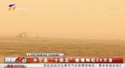 """中宁县""""十四五""""新增枸杞20万亩-20210316"""