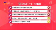 宁夏今日热议-20210316