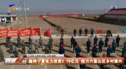 国网宁夏电力投资3.19亿元 助力六盘山区乡村振兴-20210311