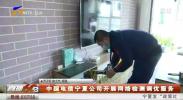 中国电信宁夏公司开展网络检测调优服务-20210305