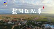 三集脱贫攻坚纪录片《盐同红纪事》中集