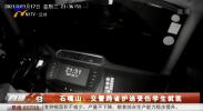 石嘴山:交警跨省护送受伤学生就医-20210323