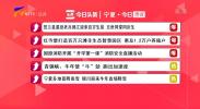 宁夏今日热议-20210301