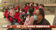 灵武:红色小院诉初心 家国情怀润邻里-20210323