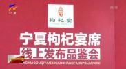 宁夏枸杞宴席正式发布-20210312