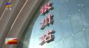 银川火车站部分旅客列车逐步恢复运行-20210303