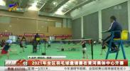 2021年全区羽毛球邀请赛在黄河奥体中心开赛-20210329