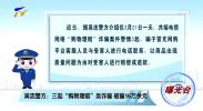 """曝光台丨三起""""购物理赔""""类诈骗 被骗16万余元-20210324"""