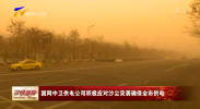 国网中卫供电公司积极应对沙尘突袭确保全市供电-20210315