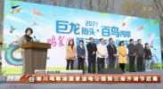 银川鸣翠湖国家湿地公园第三届开湖节启幕-20210315