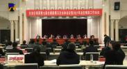 自治区残联召开第七届主席团第五次全体会议-20210307