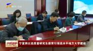 宁夏将以高质量研究生教育引领高水平地方大学建设-20210329