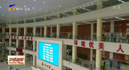 """银川市全面推行企业开办""""一网通办""""新模式-20210309"""