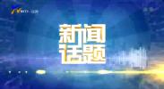 盐同红纪事(一)水润旱塬 路通小康-20210311