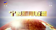 宁夏新闻联播(卫视)-20210307