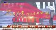 """红寺堡:志愿服务""""我先行""""奋力创建""""示范区""""-20210309"""