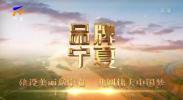 品牌宁夏-20210323