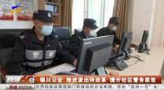 银川公安:推进派出所改革 提升社区警务质效-20210309