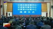 宁夏交通运输厅新成立3个事业单位揭牌运行-20210326
