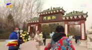 清明祭扫:鲜花寄哀思 引领绿色文明新风尚-20210321