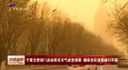宁夏交管部门启动恶劣天气应急预案 确保全区道路通行平稳-20210315
