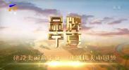 品牌宁夏-20210330