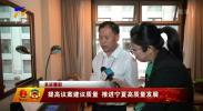 提高议案建议质量 推进宁夏高质量发展-20210304