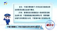 曝光台:宁夏交警曝光二月份交通违法突出客货运输企业-20210316