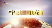 宁夏新闻联播-20210311