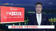 新鲜本地事 宁夏今日热议-20210324
