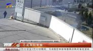 惊险一幕 加油站女员工尽显巾帼本色-20210305