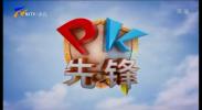 PK先锋-20210323