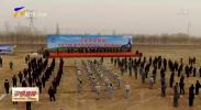 宁夏农垦集团2021年重点项目集中开工-20210316