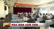宁夏各单位各部门积极部署党史学习教育-20210304