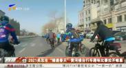 """2021吴忠市""""骑遇春天""""黄河楼自行车趣味比赛拉开帷幕-20210330"""