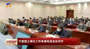 宁夏国土绿化工作电视电话会议召开-20210329